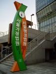 서울가정법원의 모습이다.