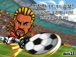 온라인 축구 게임 미니일레븐이 2월 20일 오픈베타를 시작한다.