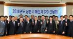 수출입은행이 19일 오후 여의도 본점에서 개최한 2014년 상반기 해운사 CFO 간담회에서 참석자들이 기념촬영을 하고 있다.