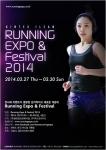 2014 러닝엑스포가 3월 27일 개최된다.