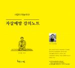 자살예방 전문 김서업 강사가 자살예방 강의노트를 발간했다.