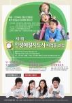 한국예절문화원이 건강한 가정과 건강한 학교 만들기 교육과정을 실시한다.