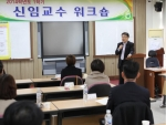 군산대가 2014학년도 신임교수 워크숍을 개최했다.