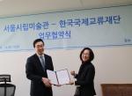 서울시립미술관과 한국국제교류재단은 공동으로 2014년, 2015년 한․중․일 문화셔틀사업을 추진하기 위해 업무협약을 25일 체결하였다.