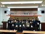 지난 27일 코엑스'에서는 각 정당의 선거홍보담당자들의 관심속에 SNS선거전략연구소 주관으로 필승! SNS선거전략 매뉴얼에 대한 출판기념회가 열렸다.