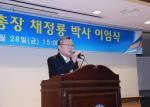 군산대학교 6대 총장인 채정룡 박사의 이임식이 28일 개최되었다.