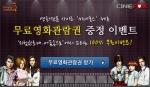 모바일게임 '위험한 초대', 무료영화 관람권 증정 이벤트 실시