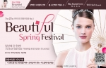 롯데닷컴은 Beautiful Spring Festival을 진행한다.