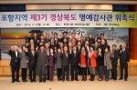 포항시는 지난 3일 시청 대회의실에서 제3기 경상북도 명예감사관 위촉장 수여식을 개최했다.