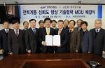 한국전기연구원 김호용 원장(오른쪽)과 전력거래소 남호기 이사장이 기술협력 협정을 체결하고 악수를 나누고 있다.