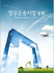 월간 항공운송시장 동향 20호가 발간됐다.