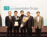 신생아 물티슈로 유명한 물따로 ㈜우수메디컬이 2014 한국소비자만족지수 1위를 수상했다.