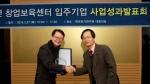 KERI 창업보육센터 입주기업 ㈜에스케이에이 김기홍 대표(왼쪽)가 지난달 28일 KERI 박경엽 선임연구본부장으로부터 올해의 벤처기업 CEO상'을 수상하고 있다