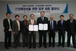임베디드소프트웨어·시스템산업협회가 경복대학교와 IT전문인력양성 협약을 체결했다.