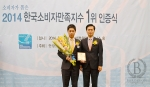 바로연 결혼정보는 역삼동 삼청호델에서 열린 소비자가 뽑은 2014 한국소비자만족지수1위 시상식에서 정보서비스(결혼정보)부문 1위를 3년 연속 수상했다고 7일 밝혔다.