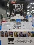 테마여행신문 TTN, 입체적으로 큐레이팅한 테마여행사진전 부스로 독창적인 사진전 개최(미국 텍사스 오스틴 SXSW 2014)