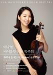 이나형 바이올린 귀국 독주회 포스터