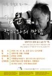 김훈 작가와의 만남