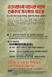 3월 19일 저녁 6시부터 식민사학 해체 국민운동본부 발대식 및 학술대회가 열릴 예정이다.