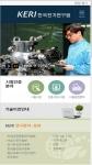 한국전기연구원은 인터넷을 통한 대국민 서비스를 개선하기 위해 홈페이지(www.keri.re.kr)를 전면 개편했다고 12일 밝혔다.