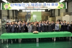 김호용 원장(앞줄 가운데)과 주요간부, 두산중공업, 한국플랜테크 등 공사 관련 업체 대표들이 단락발전기 재권선공사 준공 및 안전운전 기원 기념식에서 단락발전기의 무사 안전 운전을 기원하고 있다.