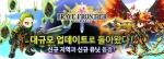 gumi Korea가 브레이브 프론티어 3차 업데이트를 실시한다.
