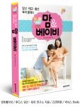 일동후디스 임신 ∙ 출산, 육아 콘텐츠 제공, 맘& 베이비'넥서스북