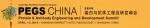 중국 단백질 및 항체 엔지니어링 & 개발 서밋이 4월 1일 개최된다.