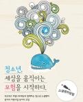 청소년, 세상을 움직이는 모험을 시작하다라는 캐치프레이즈 아래 2014년 청소년 소셜벤처 동아리지원 사업이 3월 28일까지 참가 동아리를 모집한다.