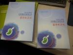 2013천안국제웰빙식품엑스포 백서