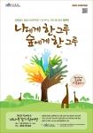 주커피가 산림청과 함께 3월 27일 광화문 해치광장에서 국민과 함께하는 내 나무 갖기 한마당 행사를 개최한다.