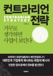 3월 출시 예정작인 컨트라리언 전략의 북펀드 3천만원이 완판되어 화제다.