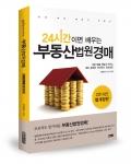 좋은땅출판사, '24시간이면 배우는 부동산법원경매' 출간