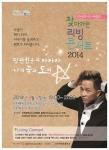 인천광역시도서관협회는 4월 2일(수) 저녁 7시부터 인천해원초등학교 대강당에서 리빙콘서트를 개최한다.