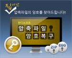 반디소프트가 압축파일 암호복구 프로그램을 출시했다.