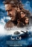영화 노아 포스터