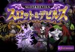 게임 퍼블리싱 기업 핑거플래닛이 일본 게임 제작사 스파이크 춘 소프트의 모바일 배틀 RPG 게임 슬롯&데빌의 한국 서비스화 계약에 합의하였다.