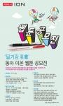 동아 이온 웹툰 공모전 포스터