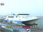 제주-완도를 오가는 쾌속선 블루나래호