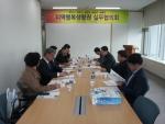 포항시를 포함한 경주시, 영덕군, 울진군, 울릉군 등 동해안권 5개 시·군은  지역행복생활권 협의회를 개최했다.