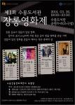 수봉도서관이 2014년 제1회 장롱영화제를 개최한다.