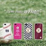 디자인메이커가 오늘부터 준비하는 야구시즌 케이스를 출시한다.