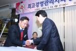 군산대가 24기 최고경영관리자과정 입학식을 개최했다.