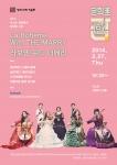 지스트가 3월 27일(목) 지역사회와 지스트 구성원을 위해 팝페라와 현악 앙상블이 어우러진 문화행사를 개최한다.