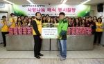 대한주택보증 아우르미 봉사단은 25일 오전 서울역 인근 따스한 채움터 무료급식소에서 노숙인 300여명에게 사랑나눔 배식 봉사활동을 펼쳤다.