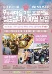 700명 참가하는 초대형 미팅과 벚꽃 버스킹이 어우러지는 이색 축제 열려