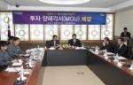 포항시와 동도바잘트산업이 투자양해각서를 체결했다.