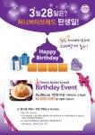 커핀그루나루가 브래드 생일 기념 원조허니버터브래드 무료 증정 이벤트를 진행한다.