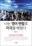 도서출판 한솜이 박준희의 나는 영어 펜팔로 미국을 배웠다를 출간했다.