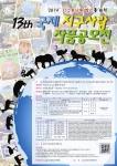 환경실천연합회, 2014년 제13회 국제 지구사랑 작품공모전을 알리는 포스터
